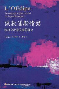 L'Œdipe. Le concept le plus crucial de la psychanalyse - JD NASIO - en chinois