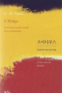 L'Œdipe. Le concept le plus crucial de la psychanalyse - JD NASIO - en coréen