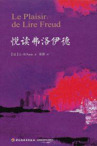 Le plaisir de lire Freud - J.-D. NASIO - en chinois