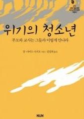 Comment agir avec un adolescent difficile - JD NASIO - en coréen