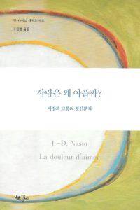 La douleur d'aimer - JD NASIO - en coréen