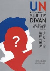Un psychanalyste sur le divan - JD NASIO - en chinois