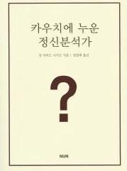 Un psychanalyste sur le divan - JD NASIO - en coréen