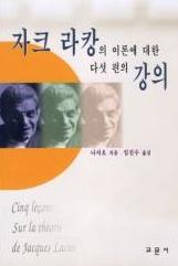 Cinq leçons Lacan - JD NASIO - en coréen