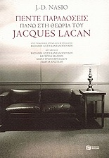 Cinq leçons Lacan - JD NASIO - en grec