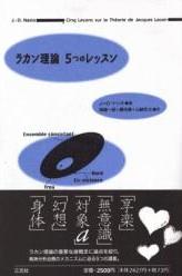 Cinq leçons Lacan - JD NASIO - en japonais