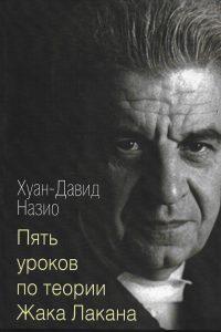 Cinq leçons Lacan - JD NASIO - en russe