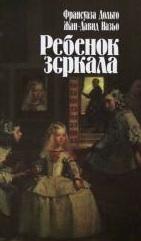 L'enfant du miroir - JD NASIO - en russe