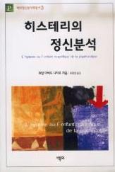 L'hystérie ou l'enfant magnifique de la psychanalyse - JD NASIO - en coréen