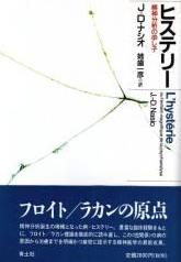 L'hystérie ou l'enfant magnifique de la psychanalyse - JD NASIO - en japonaisL'hystérie ou l'enfant magnifique de la psychanalyse - JD NASIO - en japonais