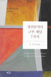 Enseignement de 7 concepts - JD NASIO - en coréen