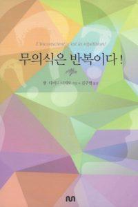 L'inconscient c'est la répétition en coréen - J.-D. NASIO