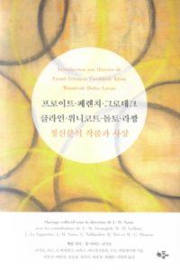 Introduction aux oeuvres de Freud ... - JD NASIO - en coréen
